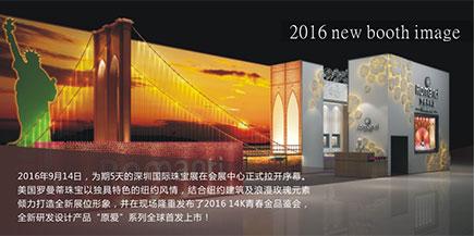 罗曼蒂打造2016全新展位形象隆重召开新品发布会