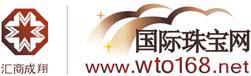 汇商成翔 国际珠宝网 http://www.wto168.net