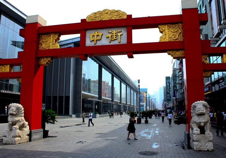 地址:辽宁省沈阳市沈河区中街步行街