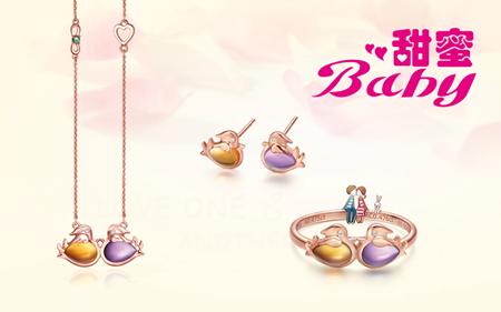 【今日新闻】萌情蜜意,可爱来袭 ——星光达珠宝《甜蜜baby》浪漫献礼