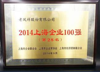 老凤祥 2014上海企业100强