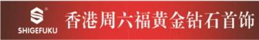 香港周六福黄金钻石首饰