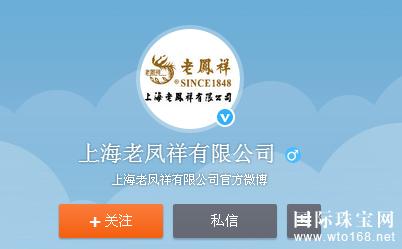 2016年中国十大银饰品牌排行榜