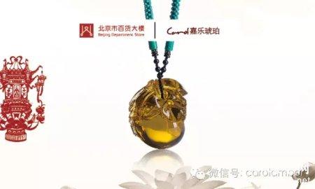 """嘉乐琥珀""""瞬间•礼韵"""" 中国传统文化展于百货大楼启幕"""