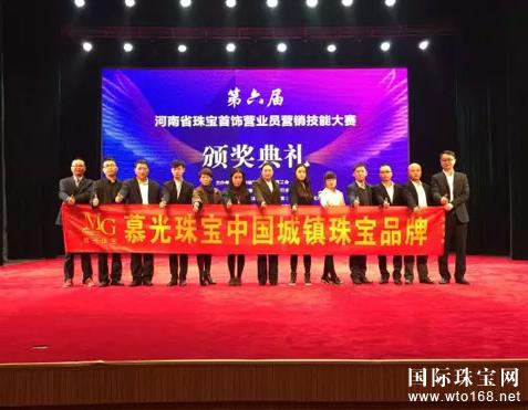 慕光珠宝胡晨夺得全省珠宝首饰营业员营销技能大赛冠军