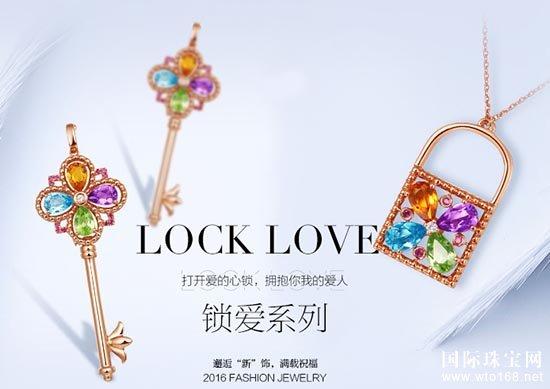 欧卡蓝锁爱系列18K吊坠