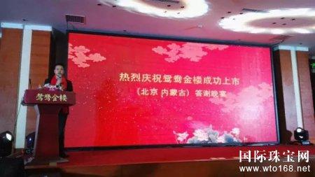 鸳鸯金楼年度会议开北京、内蒙古专场啦!