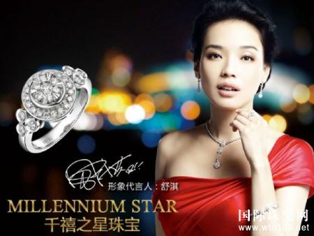 千禧之星Millennium Star 中国钻石首饰领军品牌