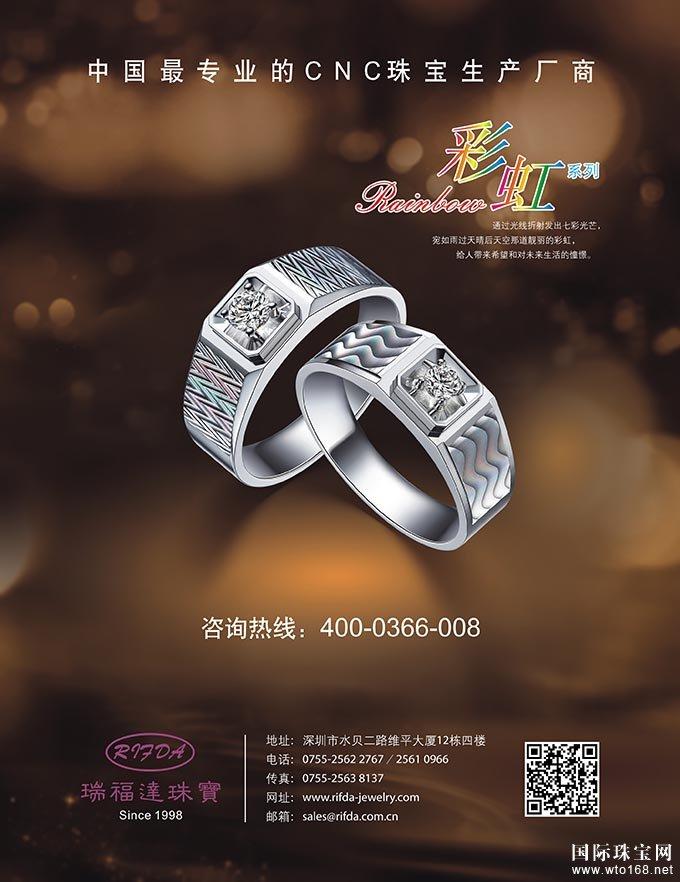 瑞福达珠宝彩虹系列1