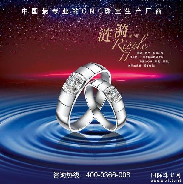 瑞达福珠宝涟漪系列产品