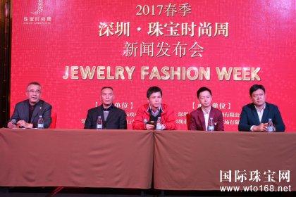 2017春季|深圳•珠宝时尚周新闻发布会圆满召开