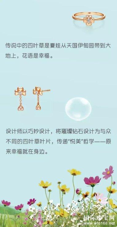 2017 悦美时光系列新品上市