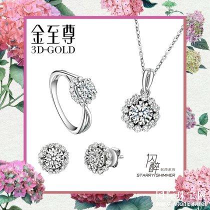 金至尊珠宝「闪醉 Starry Shimmer」钻饰系列