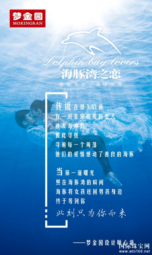 梦金园钻石【海豚湾之恋】系列浪漫上市