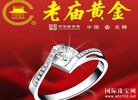 上海国际珠宝首饰展览会即将即将开幕 老庙黄金崭新登场