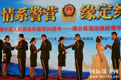 招金银楼见证烟台机场边检站青年官兵集体婚礼