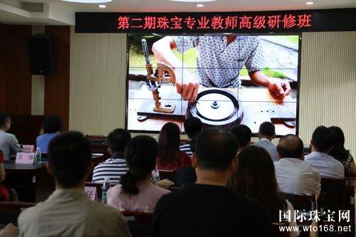 第二期珠宝专业教师高级研修班在梧州举行
