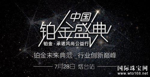 天降甘露  引爆齐鲁丨中国铂金盛典烟台站签约65家!