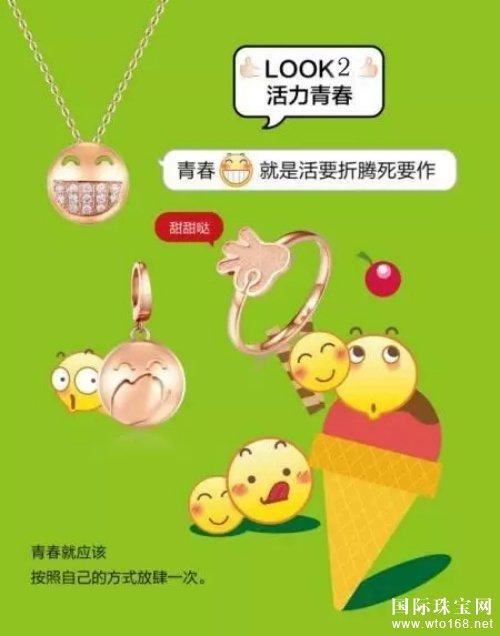 招金银楼:尊敬的用户,您的QQ表情饰品上线了~