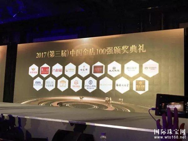"""招金银楼两家店铺荣膺""""2017(第三届)中国金店 100 强"""""""