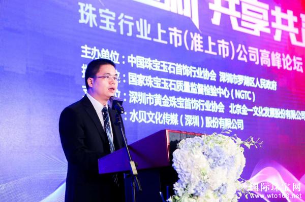 中国珠宝产业2017上市(准上市)公司高峰论坛在深盛大召开