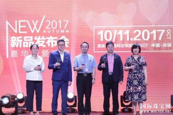 嘉华婚爱珠宝 | 2017秋季新品发布会完美落幕!