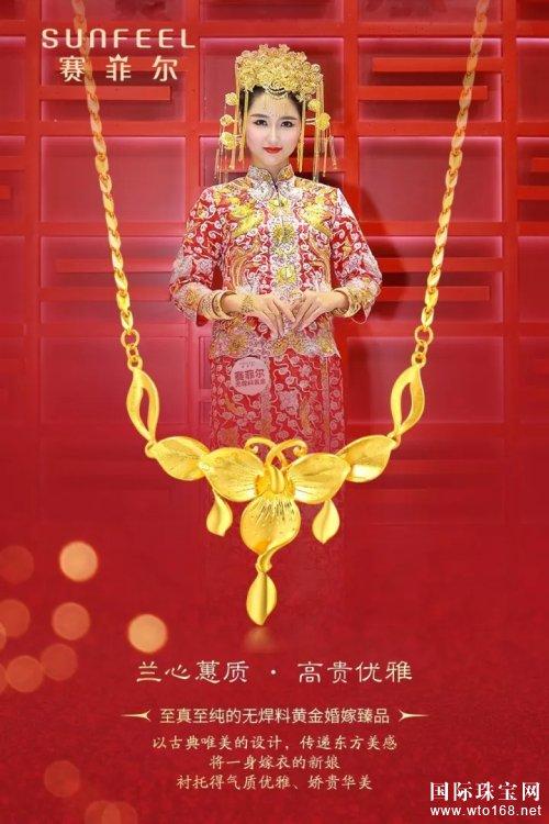 赛菲尔新品|明星都迷恋的中式婚嫁风,让你美出新高度