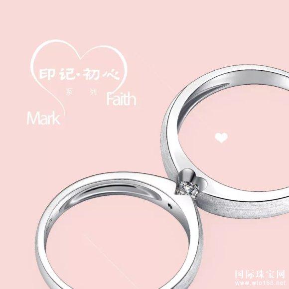 千禧之星:Mark Faith新品|两心相遇一世欢