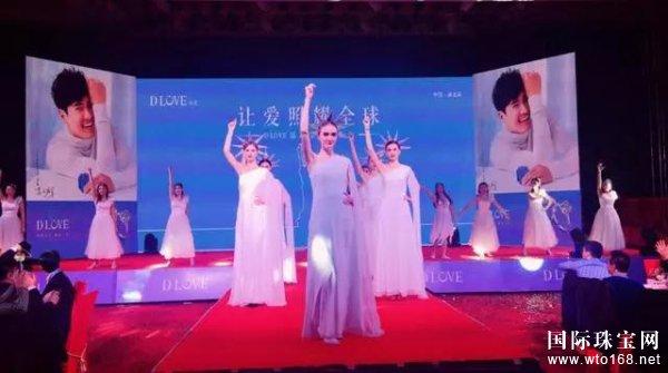 D LOVE(谛爱)品牌全球发布会湖北站圆满成功