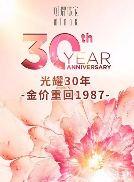 明牌珠宝 品牌之旅30年