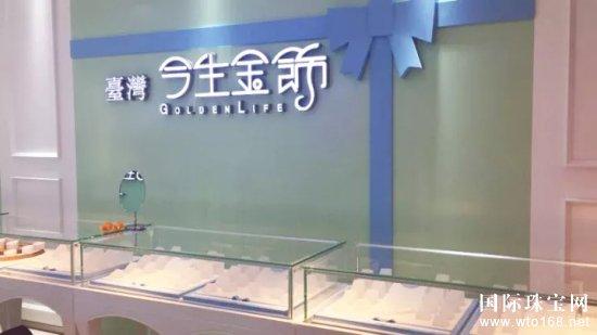 今生金饰四川丹棱店试营业中~等你来撩!