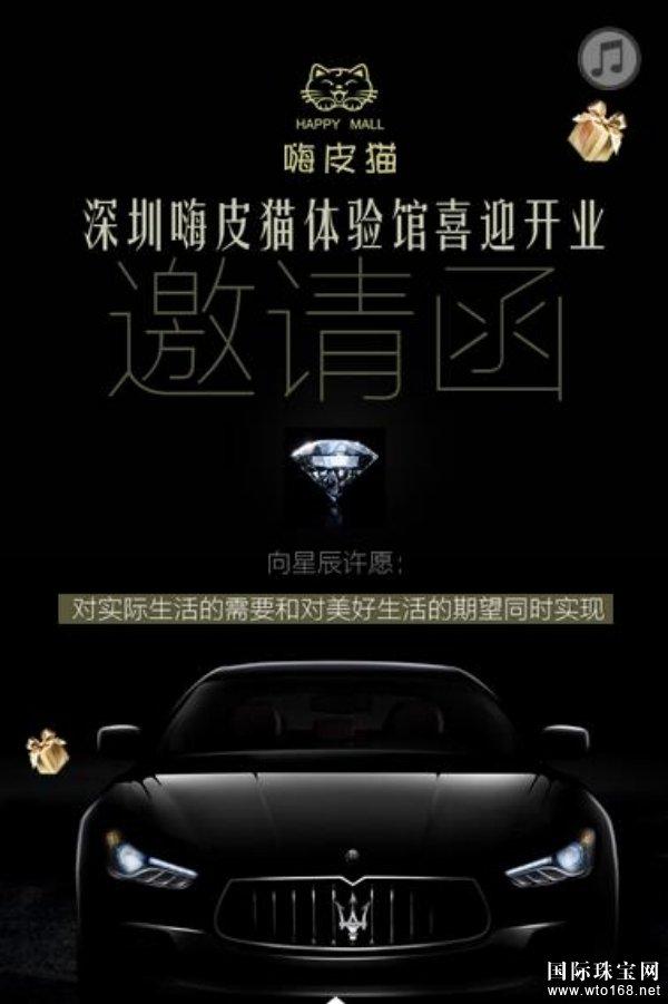 深圳嗨皮猫体验馆旗舰店开业在即