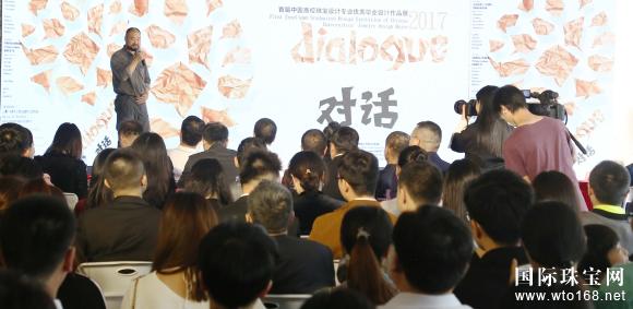 2017首届中国高校珠宝设计专业优秀毕业设计展暨ttf2018狗年生肖设计大赛颁奖典礼圆满举办