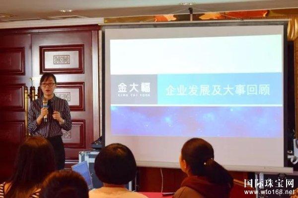 金大福山西省加盟店员工培训训练营圆满成功