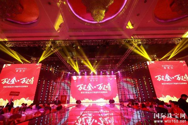 赛菲尔珠宝2017年度品牌盛典盛大召开 开启新黄金十年