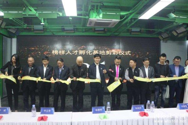 致力为珠宝行业培养全方位人才 十二年教育集团榜样人才孵化基地在深圳开业