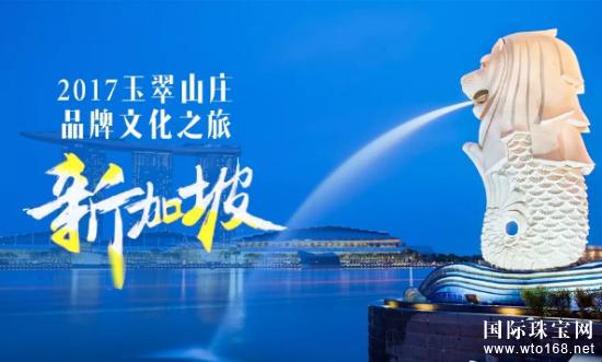 玉翠山庄,2017品牌文化之旅-新加坡站圆满收官!