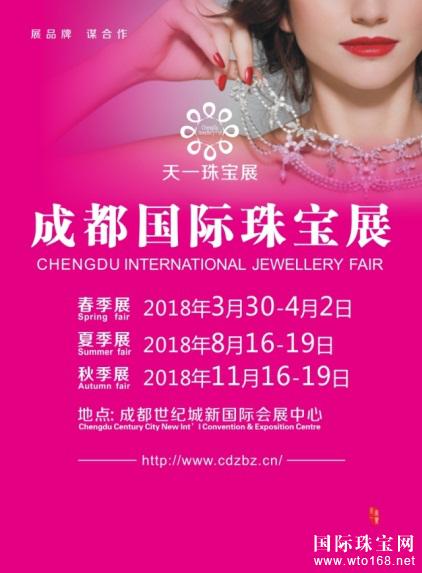 2018年第28届成都国际珠宝展全球招商启动