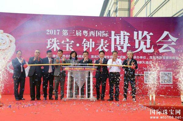 2017第三届粤西国际珠宝·钟表博览会盛大开幕