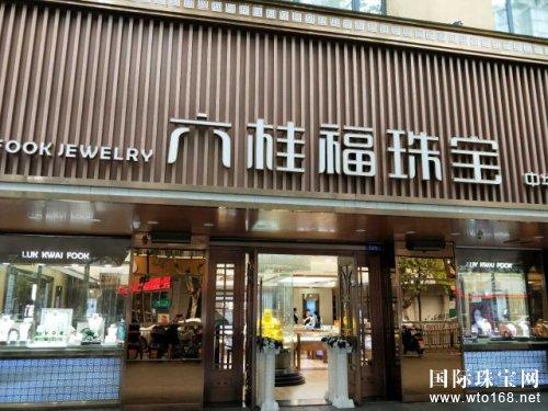 六桂福:元旦岁末,店长如何在忙碌期创造出最佳业绩?