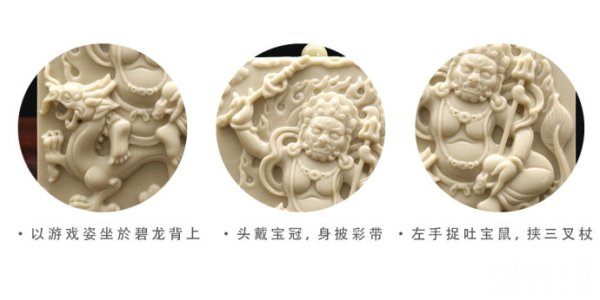 """凝香阁""""澳宝皇帝""""白财神佛牌——聚财必备之宝"""
