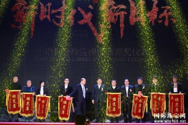 中钢黄金珠宝——新时代 新目标 2018年会盛典隆重举行