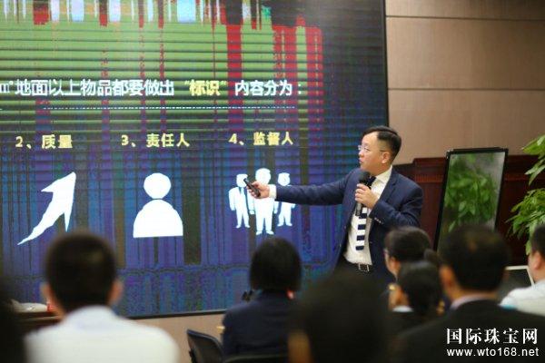 六桂福标准化项目培训