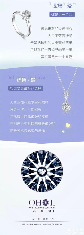 周六福珠宝新品