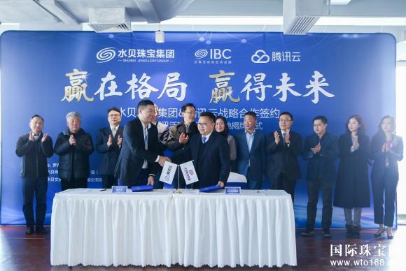 水贝珠宝集团携手腾讯云 国内首家泛珠宝行业云基地在IBC揭牌