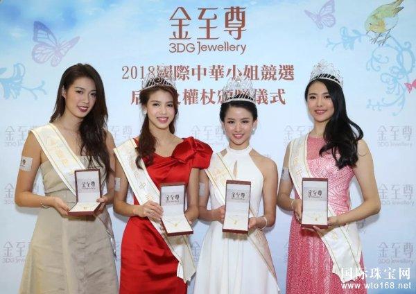 金至尊珠宝呈献:2018国际中华小姐竞选后冠及权杖颁赠仪式