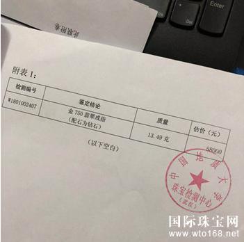 """襄阳盗贼""""不识货"""" 58000余元翡翠戒指倒卖仅得1000元"""