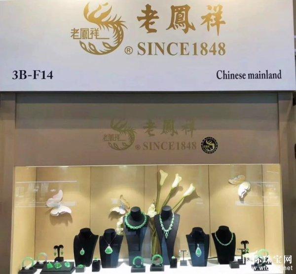 百年手机认证送8-88彩金尽显非凡实力 连续八年闪耀香港国际珠宝展