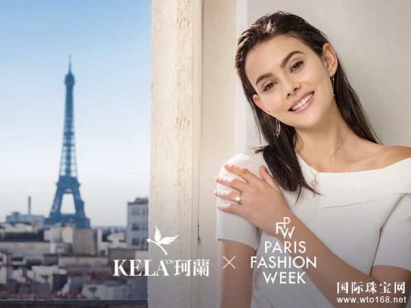 珂兰「香邂巴黎」首登巴黎时装周 引领国际时尚婚戒新潮流