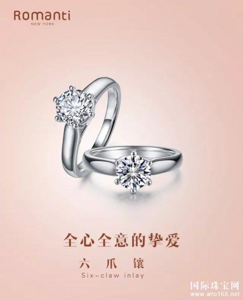 罗曼蒂珠宝|不同爪镶的钻戒,其实大有不同!